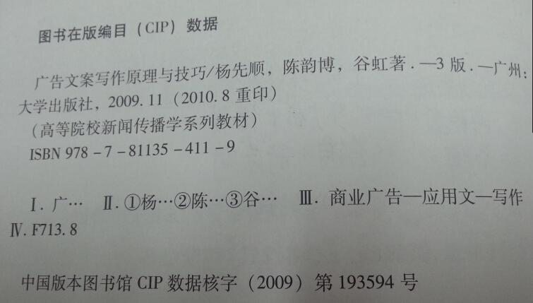 CIP数据