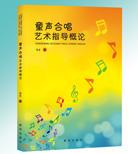 童声合唱艺术指导概论