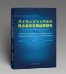 基于核心竞争力理论的民办高校发展战略研究