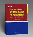 初中英语语法考点专题精讲