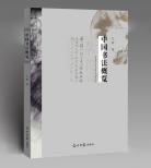 中国书法概览