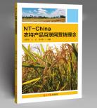 NT-China农特产品互联网营销理念