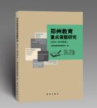 郑州教育重点课题研究(2014-2015学年)