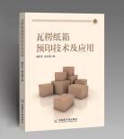 瓦楞纸箱预印技术及应用