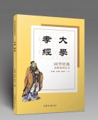 国学经典幼教系列丛书——大学 孝经