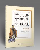 国学经典幼教系列丛书——弟子规 三字经 千字文