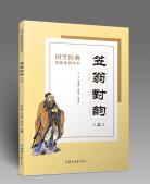 国学经典幼教系列丛书——笠翁对韵. 上