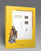 国学经典幼教系列丛书——论语上篇