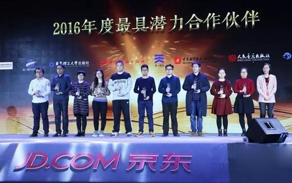 天一文化荣获京东图书文娱盛典2016年度最具潜力合作伙伴