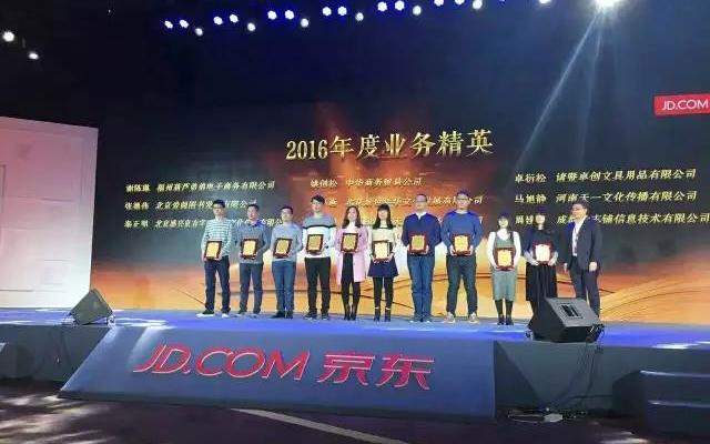 天一文化荣获京东图书文娱颁奖盛典2016年度业务精英
