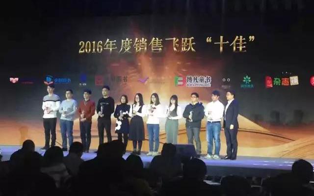 """天一文化荣获京东图书文娱颁奖盛典2016年度销售""""飞跃""""十佳"""