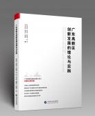 广东高新区创新发展的理论与实践