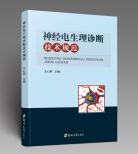 神经电生理诊断技术规范