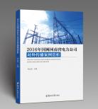 2016年国网河南省电力公司对外传播案例赏析