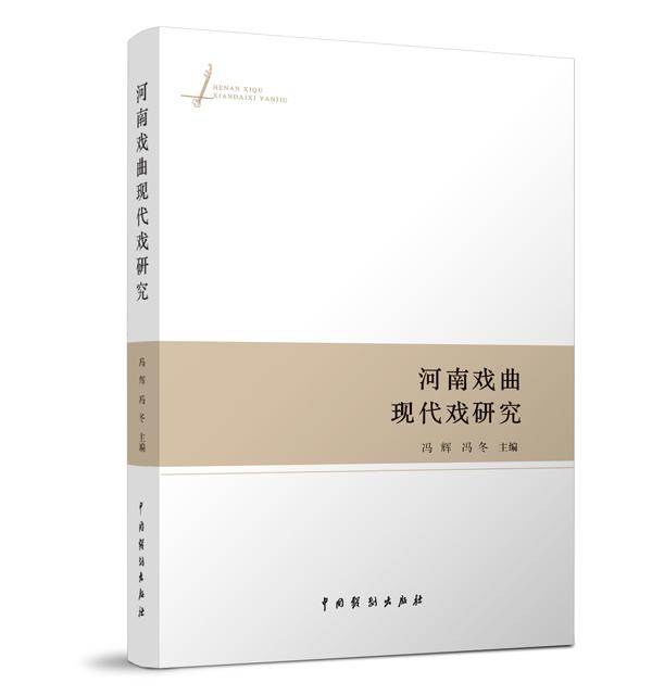 河南戏曲现代戏研究