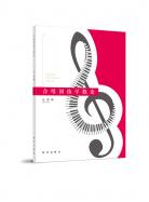合唱训练学概论