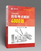 口腔执业助理医师历年考点解析3000题