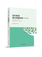郑州教育重点课题研究(2017年)