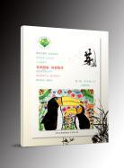 郑州三棉有限责任公司幼儿园内部刊物 第一期(2018年)