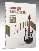 MIDI音乐制作总谱集