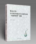 """他山之石:宇文所安中国古代文论研究中的""""非虚构传统"""""""