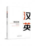 汉英语法比较