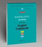 高考英语必背范文流行书写字帖