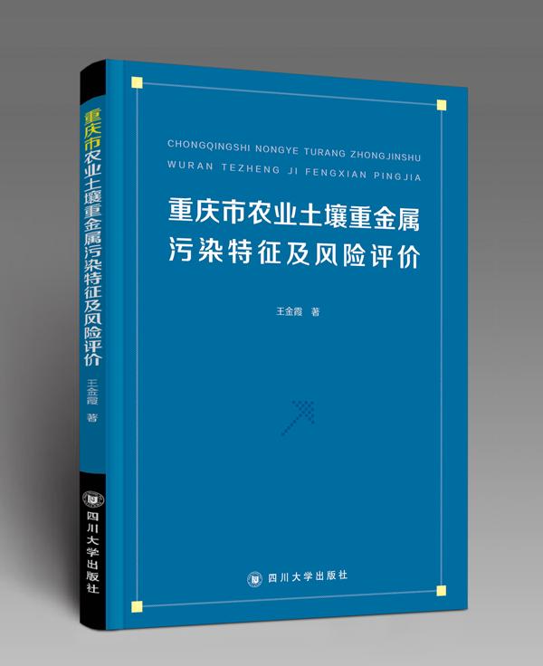 重庆市农业土壤重金属污染特征及风险评价