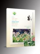 郑州三棉有限责任公司幼儿园内部刊物 第二期(2018年)
