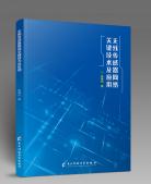 无线传感器网络关键技术及应用