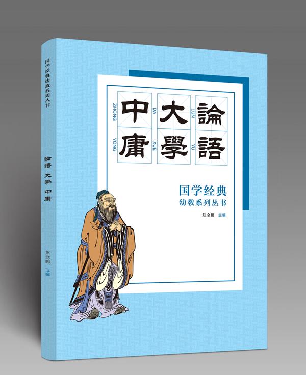 国学经典幼教系列丛书——论语 大学 中庸