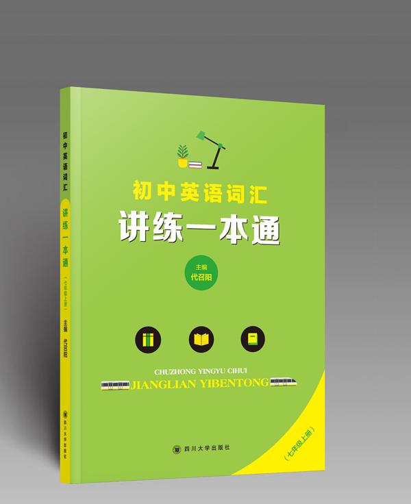 初中英语词汇讲练一本通(七年级上册)