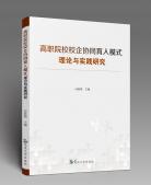 高职院校校企协同育人模式理论与实践研究