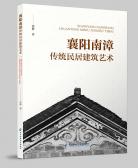 襄阳南漳传统民居建筑艺术