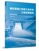 碾压混凝土坝施工技术与工程实例研究