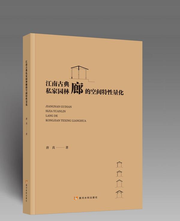 江南古典私家园林廊的空间特性量化