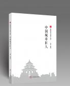 中国城市匠人