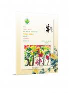 郑州三棉有限责任公司幼儿园内部刊物 第三期(2018年)