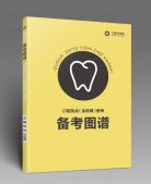 国家执业医师资格考试备考图谱·口腔执业(含助理)