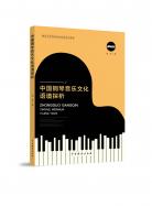 中国钢琴音乐文化语境探析