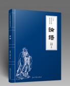 十三五国学考试必备经典系列丛书:论语