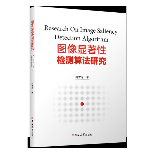 图像显著性检测算法研究