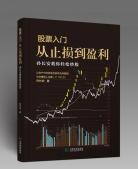 股票入门:从止损到盈利——孙长安教你轻松炒股