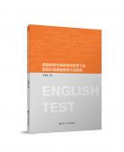 信息化时代英语考试改革下的新型外语课堂教学方法研究