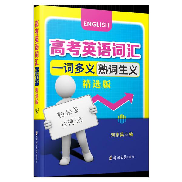 高考英语词汇一词多义熟词生义(精选版)