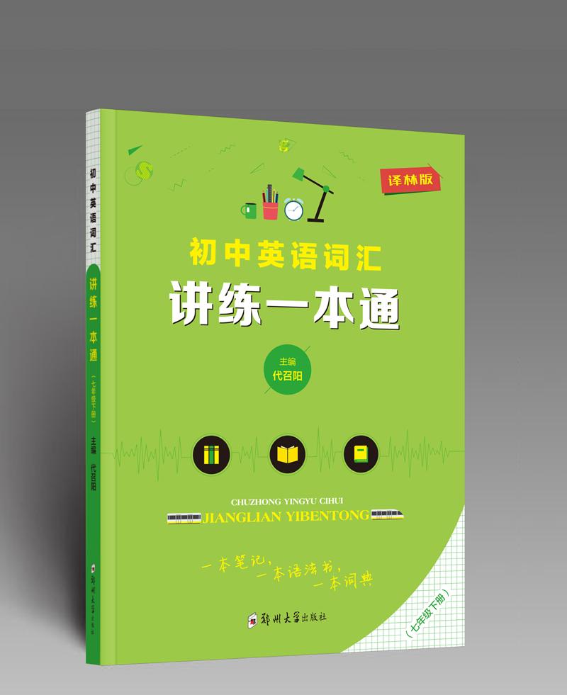 初中英语词汇讲练一本通(七年级下册)