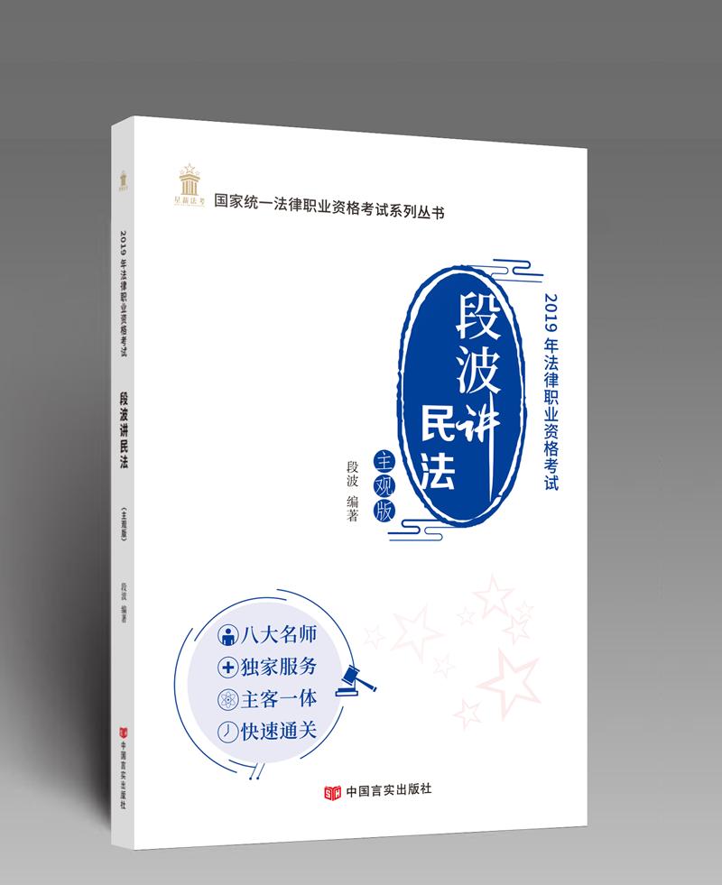 2019年法律职业资格考试 段波讲民法(主观版)
