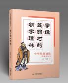 中华经典诵读工程系列丛书  孝经 笠翁对韵 幼学琼林