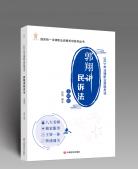 郭翔讲民诉法(主观版)