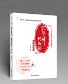 郭翔讲民诉法(主客一体版)
